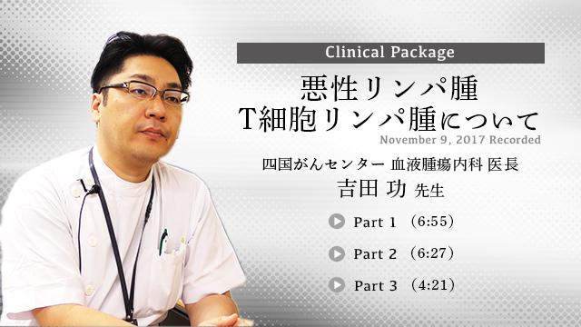 悪性リンパ腫 T細胞リンパ腫について
