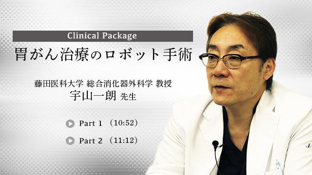胃がん治療のロボット手術