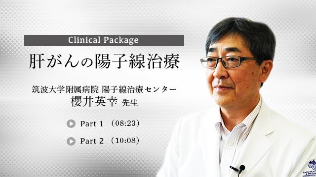 肝がんの陽子線治療