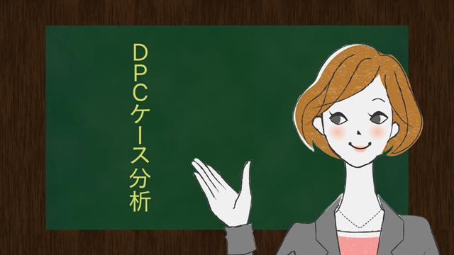 DPC ケース分析