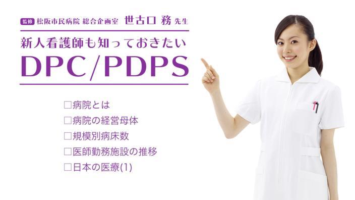 新人看護師も知っておきたいDPC/PDPSの基礎知識