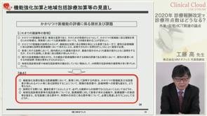 診療報酬改定webセミナー2020