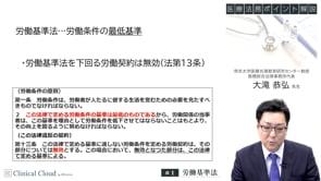医療法務ポイント解説