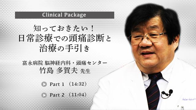 知っておきたい!日常診療での頭痛診断と治療の手引き