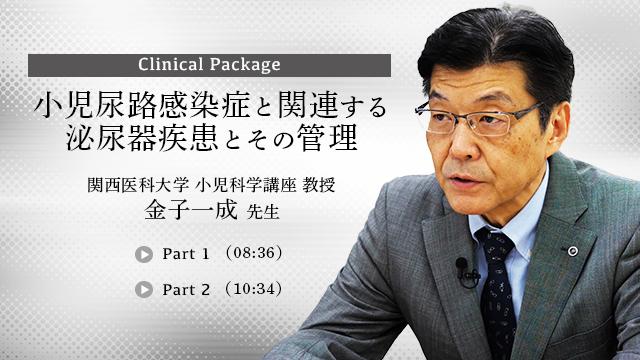 小児尿路感染症と関連する泌尿器疾患とその管理