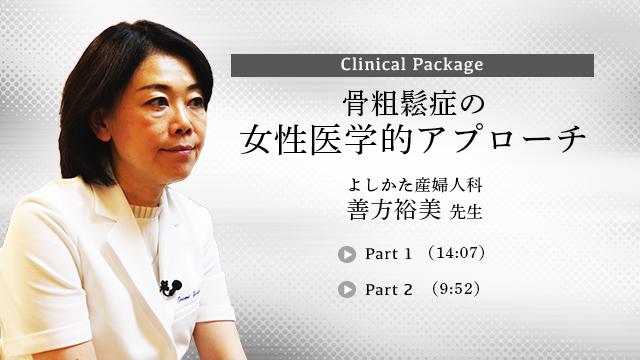 骨粗鬆症の女性医学的アプローチ