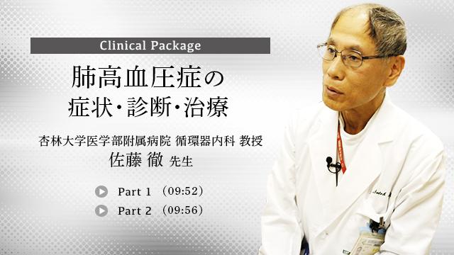 肺高血圧症の症状・診断・治療