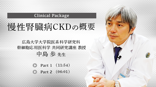 慢性腎臓病CKDの概要