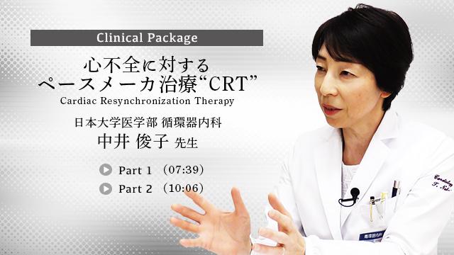 """心不全に対するペースメーカー治療 """"CRT"""""""