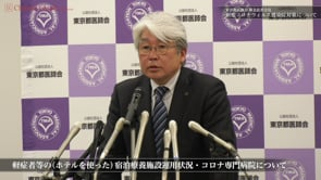 東京都医師会  緊急記者会見  (2020.4.30)