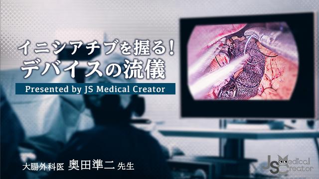 イニシアチブを握る!デバイスの流儀 -presented by JS Medical Creator-