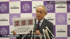 東京都医師会 緊急記者会見 (2020.5.13)