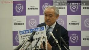 東京都医師会 記者会見 (2020.7.10)