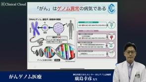 がんゲノム医療