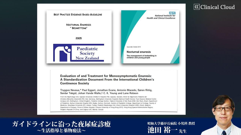 ガイドラインに沿った夜尿症診療~生活指導と薬物療法