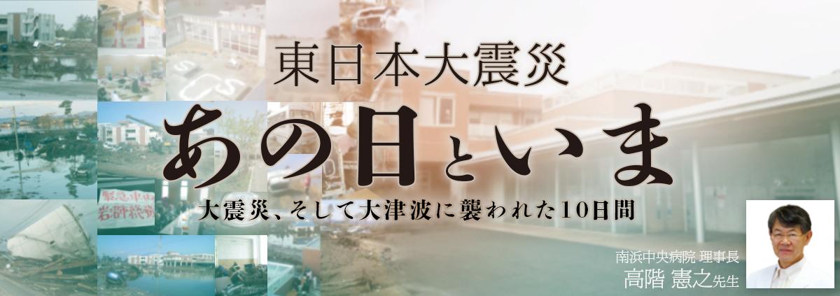 東日本大震災 あの日といま -南浜中央病院-